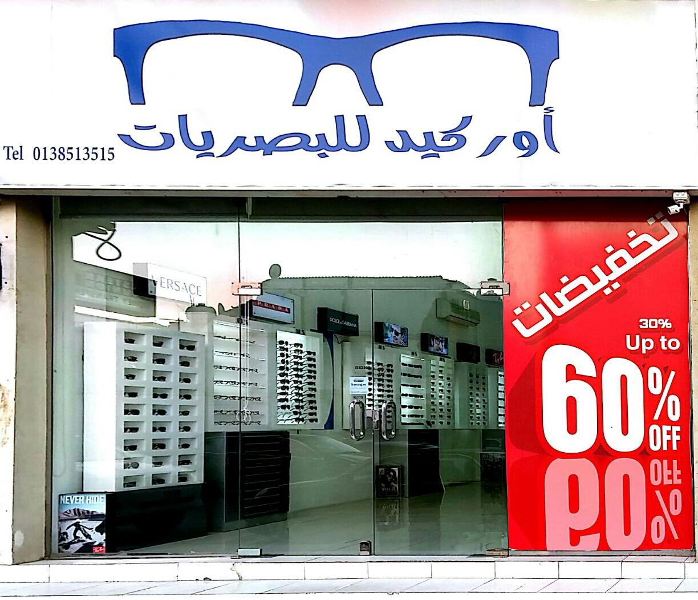 65bc988fc خصم حتى 60% على جميع ماركات النظارات العالمية في اوركيد للبصريات ...