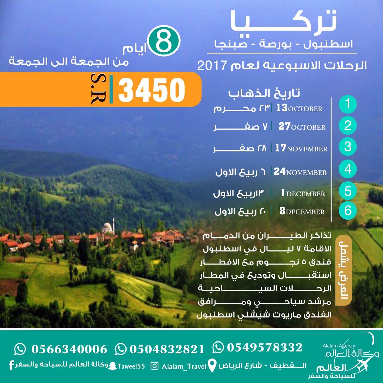 عروض السفر لتركيا 2017