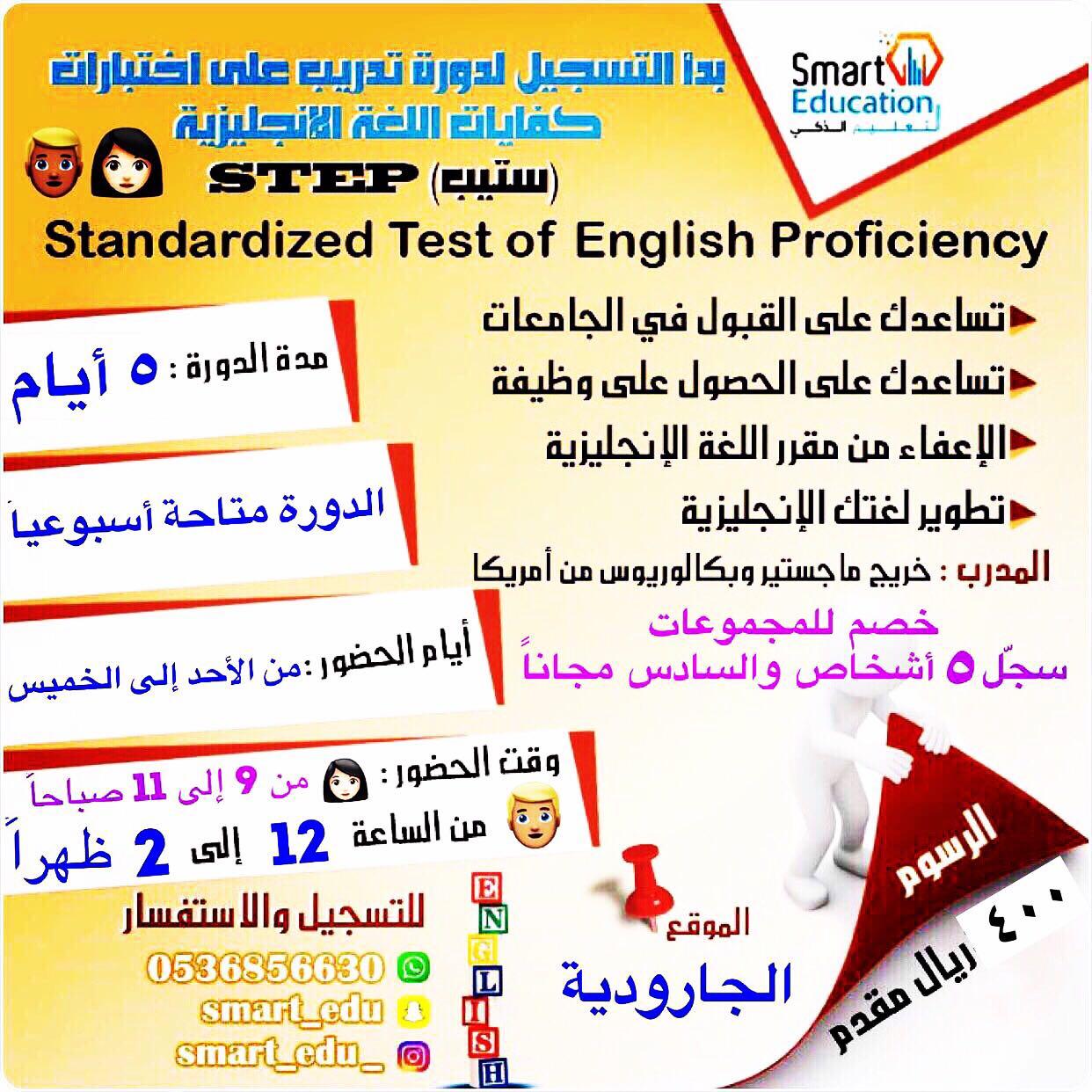 أسبوعيا دورة Step تدريب على اختبار كفايات اللغة الإنجليزية ستيب القطيف اليوم