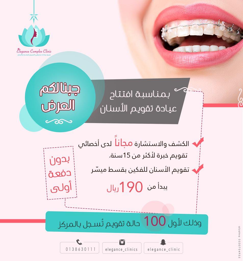 وقفة الوعظ تفريغ عيادات تنظيف اسنان بجدة Alsanapropertyinvestments Com