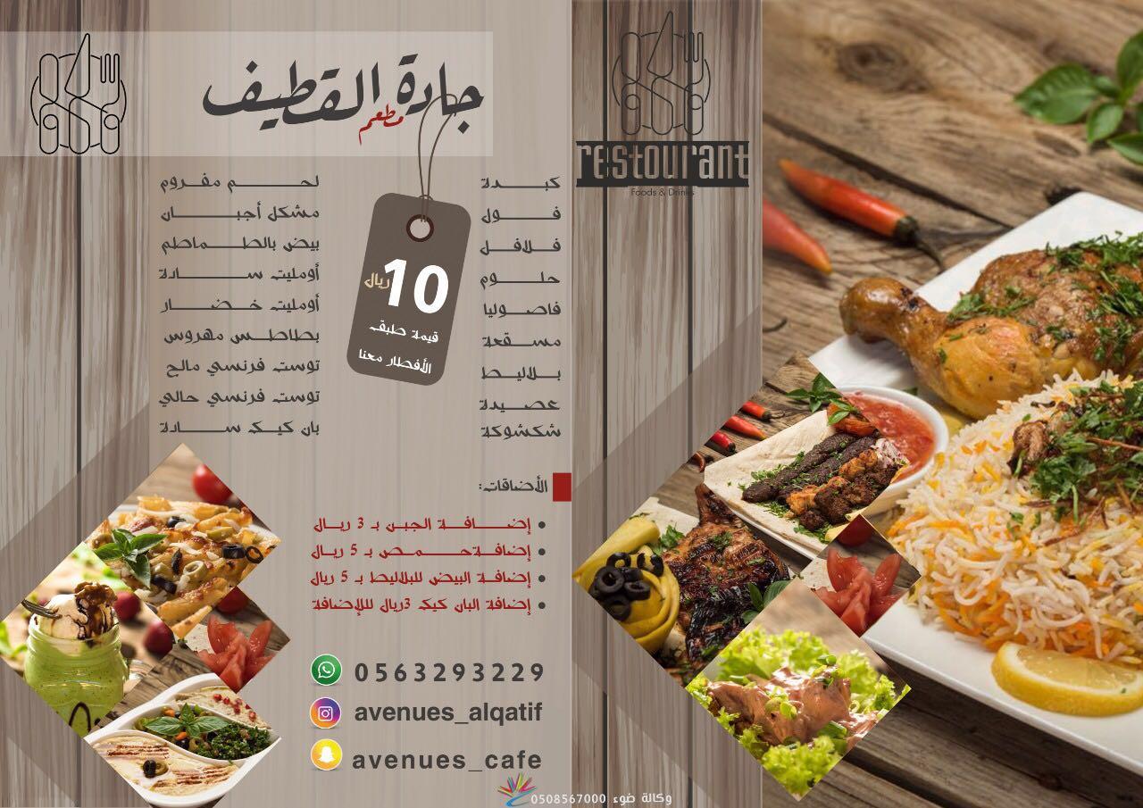 مطاعم افطار رمضان في القطيف
