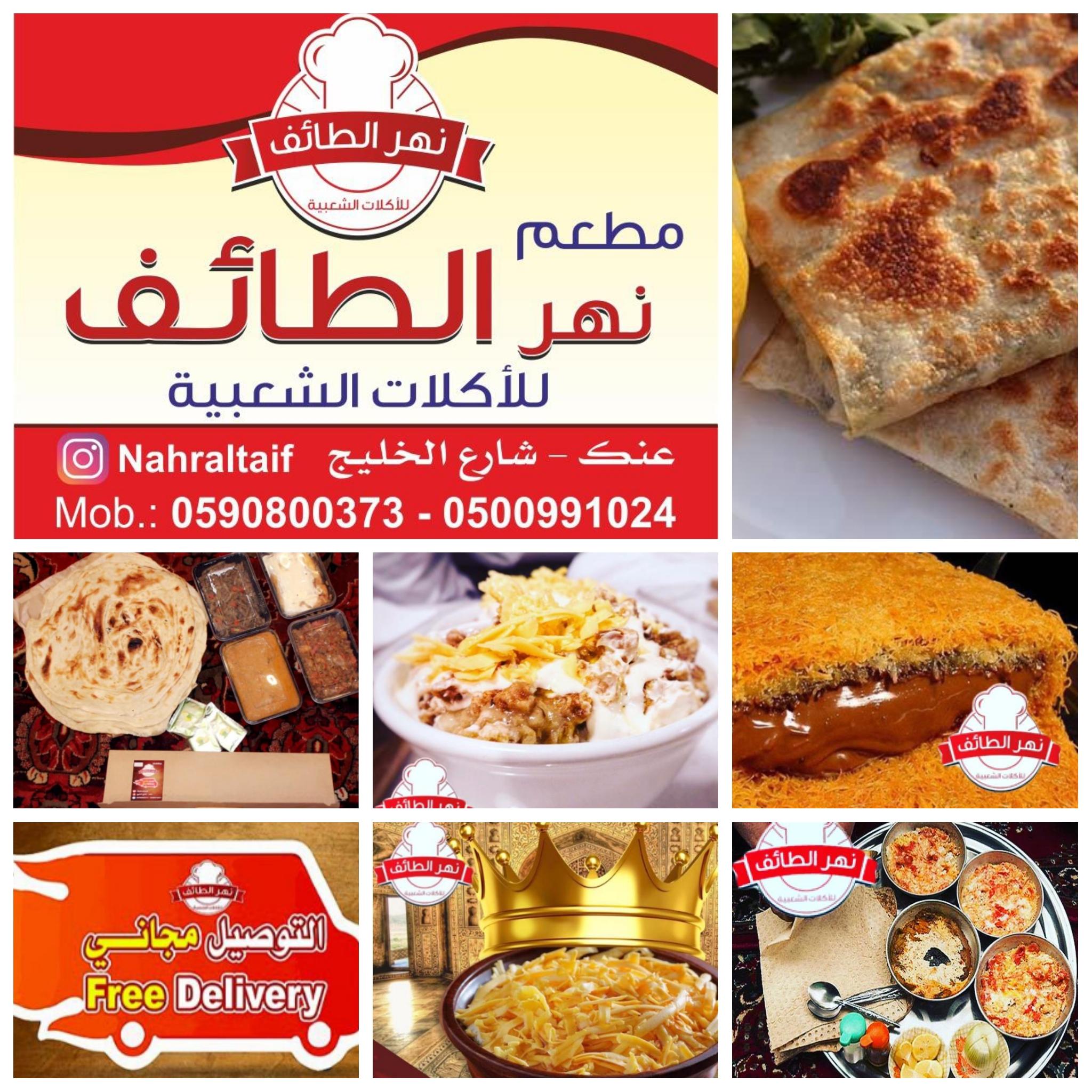 بأسعار لا مثيل لها تذوق جديد عروض مطعم نهر الطائف للأكلات الشعبية القطيف اليوم