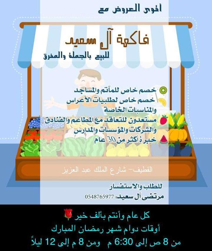 75ceea5ef5695 أقوى عروض «فاكهة آل سعيد» للبيع بسعر الجملة والمفرق – القطيف اليوم