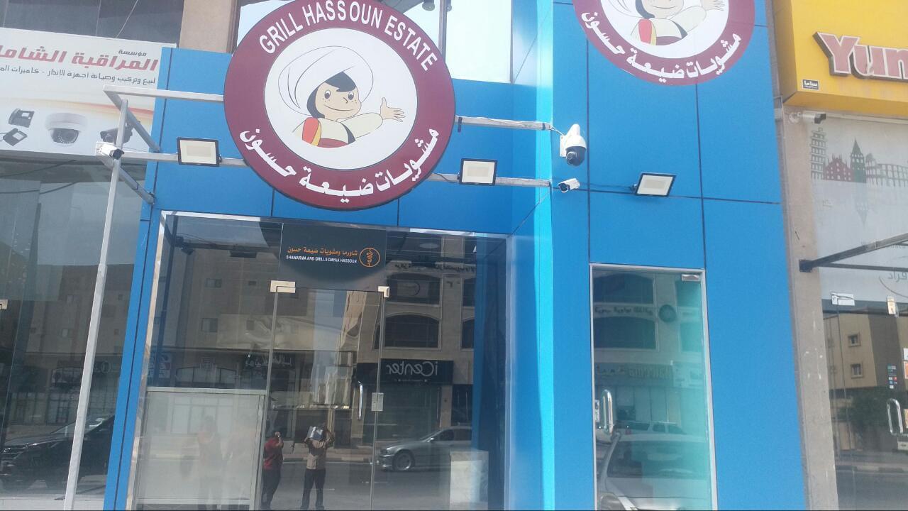 50 خصم بمناسبة افتتاح مطعم شاورما ومشويات ضيعة حسون القطيف اليوم