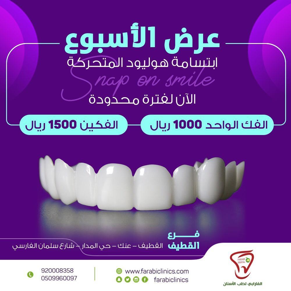 عروض عيادات شمس الفارابي لطب وتقويم الأسنان بالقطيف القطيف اليوم