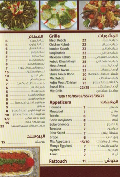 بلحوم طازجة يوميا مطعم بوابة إسطنبول يخدمكم بالمناسبات وحفلات الشواء والاستراحات القطيف اليوم